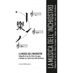 La musica dell'inchiostro